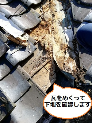 谷樋 瓦めくって確認 雨漏り調査 熊本