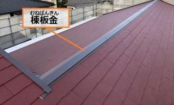 屋根葺き替え工事 棟板金 完了