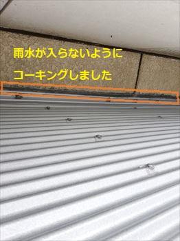ガルバリウム鋼板重ね貼り コーキング