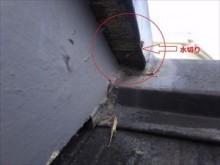 現地調査 屋根水切り部分