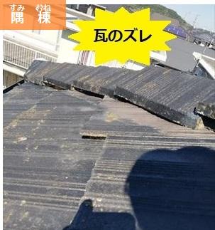 隅棟 瓦のズレ 棟取り直し工事 工事前の状況