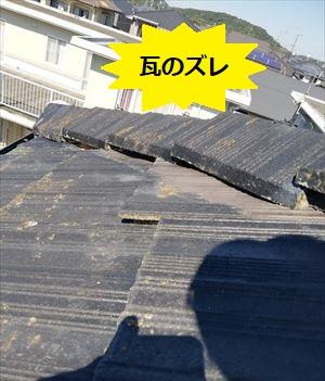 瓦のズレ セメント瓦 漆喰劣化