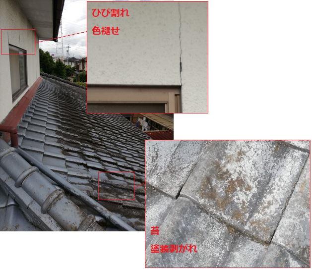 外壁 クラックひび割れ 瓦 苔 塗装剥がれ