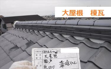 大屋根 棟瓦 漆喰詰替え完了