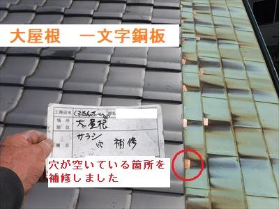 大屋根 一文字銅板補修