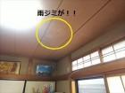 雨ジミ 天井