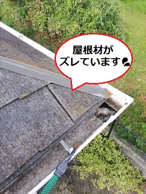 隅棟 スレート屋根材 ズレ 雨漏り