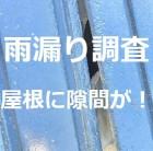 雨漏り調査 熊本 宇土 現地調査の様子