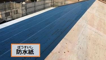 防水紙 屋根葺き替え工事