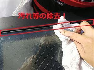 天窓 汚れ除去