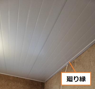 廻り縁 バスリブ天井 浴室水漏れ補修