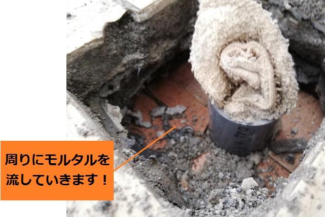 排水溝 水漏れ修理 モルタル