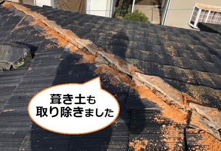 棟取り直し工事 葺き土撤去