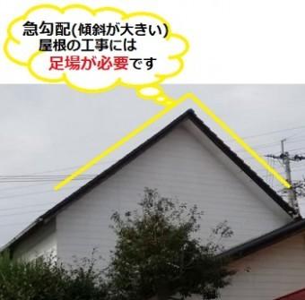 急勾配の屋根工事には足場が必要