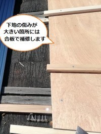 合板 不陸調整 倉庫屋根 補修工事の様子