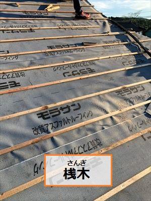屋根下地補修工事 桟木