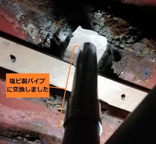 浴室 トラップ交換 塩ビ製パイプ 水漏れ修理