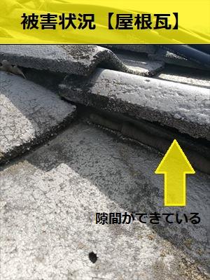 屋根瓦 隙間