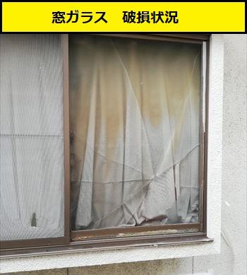 窓ガラス 割れ 暴風