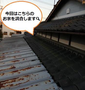 熊本市南区 現地調査 トタン屋根 錆び
