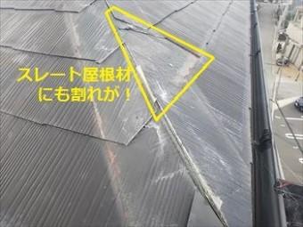 棟板金飛散 スレート屋根材割れ