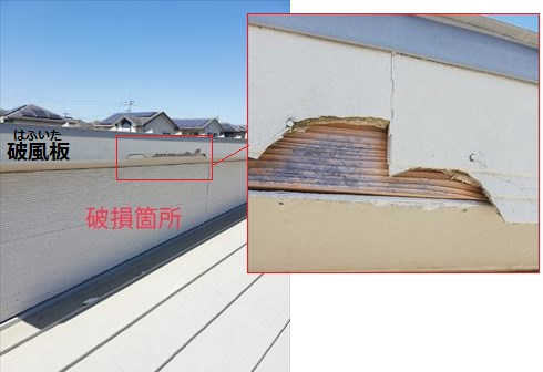 破風板 台風 破損箇所