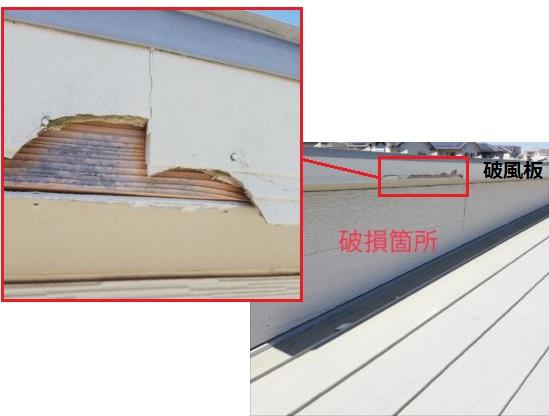 破風板 片流れ屋根 飛来物 破損