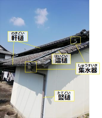熊本市東区にて台風被害の雨樋交換と瓦外れ箇所に予備瓦の取付け