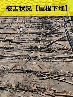 屋根下地材 劣化 雨漏り