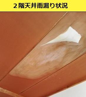 セメント瓦 集合住宅 雨漏り 天井クロス剥がれ