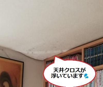 雨漏り 天井クロス 浮き 剥がれ