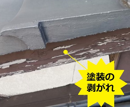 塗装の剥がれ 屋根工事 付帯部