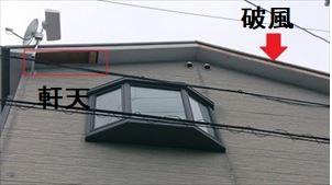 熊本市北区|高所作業車にて3階建て住宅の軒天と屋根の現地調査