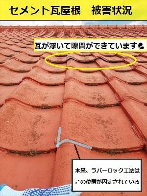 セメント瓦屋根 集合住宅 雨漏り 隙間 ラバーロック