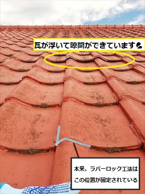 ラバーロック工法 セメント瓦 隙間
