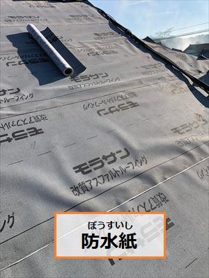 屋根下地補修工事 防水紙