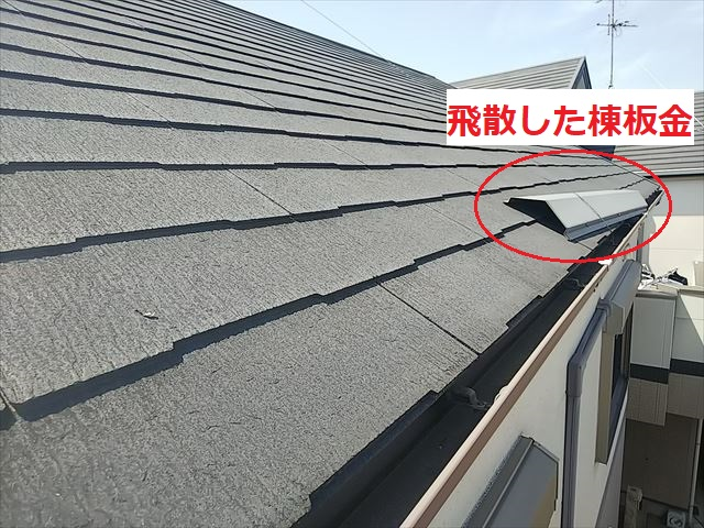 棟板金 飛散 屋根の端