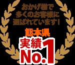 熊本市、上益城郡益城町、菊池郡菊陽町やその周辺エリアで多くのお客様に選ばれています!