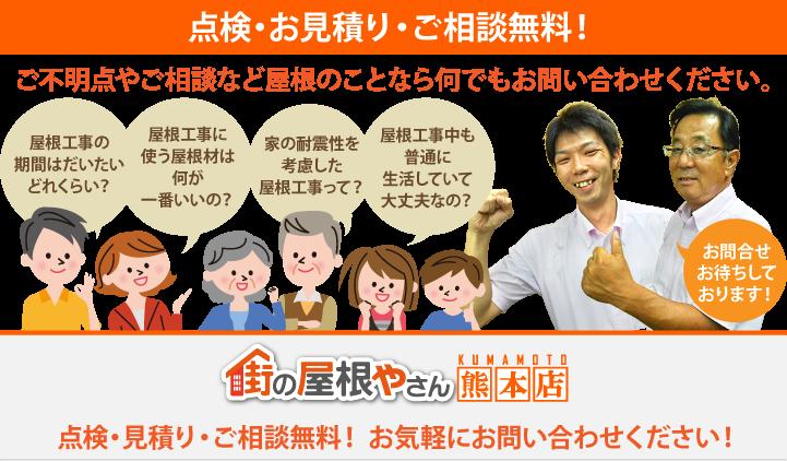 屋根工事・リフォームの点検、お見積りなら熊本店にお問合せ下さい!