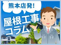 熊本市、上益城郡益城町、菊池郡菊陽町 やその周辺エリアの屋根工事コラム