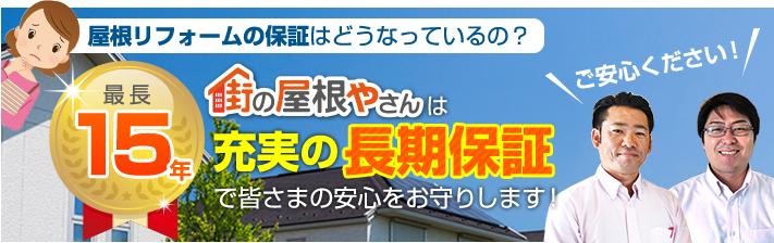 街の屋根やさん熊本店はは安心の瑕疵保険登録事業者です