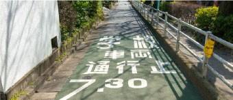 学校の近隣は制限が設けられている